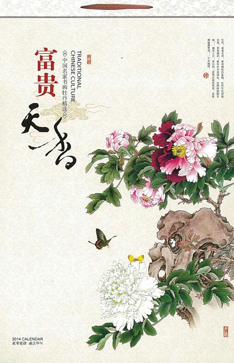 Calendar2014_03